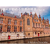 個人が勧める世界の絶景 Vol.05 ~ベルギー ブルージュ歴史地区~: World Amazing Views in Historic Centre of Brugge