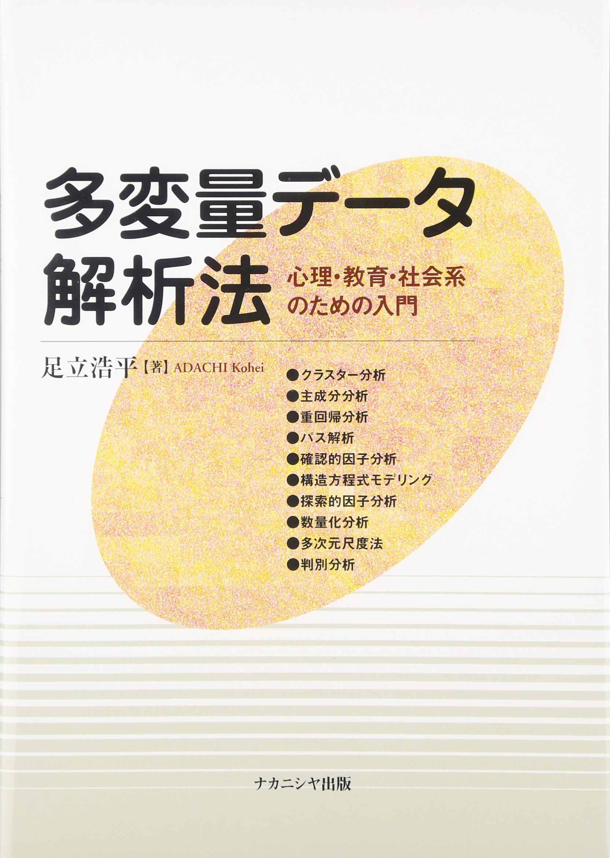 Download Tahenryō dēta kaisekihō : Shinri kyōiku shakaikei no tameno nyūmon pdf epub