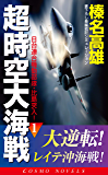 超時空大海戦(1)日台連合機動部隊・比島突入! (コスモノベルズ)