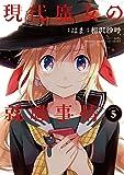 現代魔女の就職事情(5) (電撃コミックスNEXT)