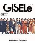 GISELe(ジゼル) 2019年 01月号
