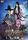 朝鮮名探偵 鬼<トッケビ>の秘密 [DVD]