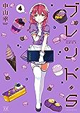ブレンド・S 4巻 (まんがタイムKRコミックス)