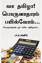 வா தமிழா! பொருளாதாரம் பயில்வோம்.../Vaa Tamizha! Porulatharam payalvom...: பொருளாதாரம் ஓர் எளிய அறிமுகம்... (Tamil Edition) Kindle Edition