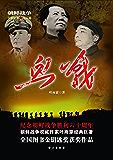 血战 (朝鲜战争全景纪实)