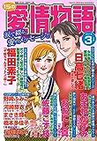 15の愛情物語 2019年 03 月号 [雑誌]