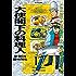 大使閣下の料理人(17) (モーニングコミックス)