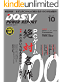 DOS/V POWER REPORT (ドスブイパワーレポート)  2017年10月号[雑誌]