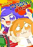 ハニカムチャッカ(2) (星海社コミックス)