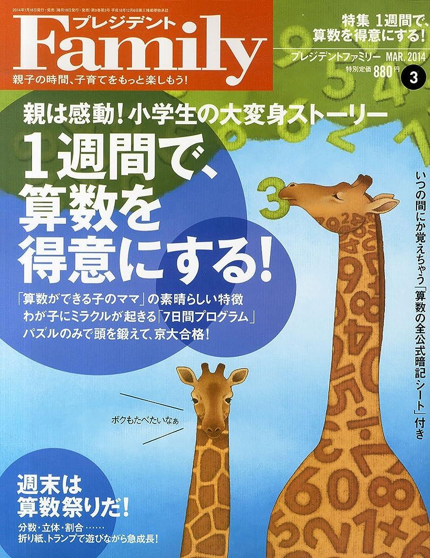 推進力回転させるマウンドかぞくのじかん Vol.45 秋 2018年 09月号 [雑誌]