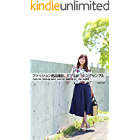 Apparel product shooting by model of Japan posing example and shooting example sample photo book: It is photography… book cover