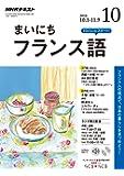 NHKラジオまいにちフランス語 2018年 10 月号 [雑誌]