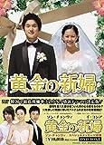 黄金の新婦 DVD-BOX1(4枚組)