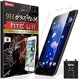 【 HTC U11 ガラスフィルム ~ 強度No.1 (日本製) 】 HTC U11 (HTV33, 601HT) フィルム [ 約3倍の強度 ] [ 最高硬度9H ] [ 6.5時間コーティング ] OVER's ガラスザムライ (らくらくクリップ付き)