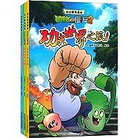 奇幻爆笑漫画·植物大战僵尸2 功夫世界之旅(全3册)