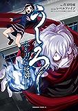 うしろ ふきげんな死神。 (角川コミックス・エース)