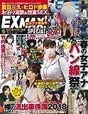 エキサイティングマックス!Special 122 (エキサイティングマックス! 2018年06月号増刊) [雑誌]