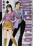 エンジェル・ハート2ndシーズン 1 (ゼノンコミックス)