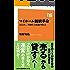 マイホーム価値革命 2022年、「不動産」の常識が変わる NHK出版新書