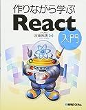 作りながら学ぶ React入門