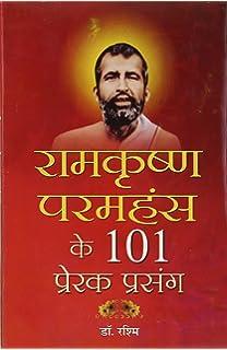 ramkrishna paramhans biography