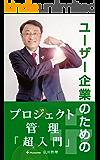 プロジェクト管理超入門: ユーザー企業のために 広川智理の超入門シリーズ