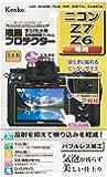 Kenko 液晶保護フィルム 液晶プロテクター Nikon Z7/Z6用 KLP-NZ7