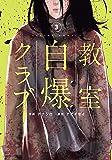 教室自爆クラブ(3) (アクションコミックス)