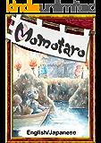 Momotaro 【English/Japanese versions】 (KiiroitoriBooks Book 51) (English Edition)