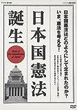 NHKスペシャル 日本国憲法 誕生 [DVD]