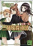 三姉妹探偵団(6) 危機一髪篇 (講談社文庫)