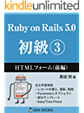 Ruby on Rails 5.0 初級③: HTMLフォーム(前編) (OIAX BOOKS)