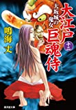 大江戸巨魂侍12 大坂城の鬼女 (廣済堂文庫)
