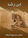 ابن رشد (Arabic Edition)