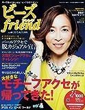 ビーズfriend 2015年秋号vol.48