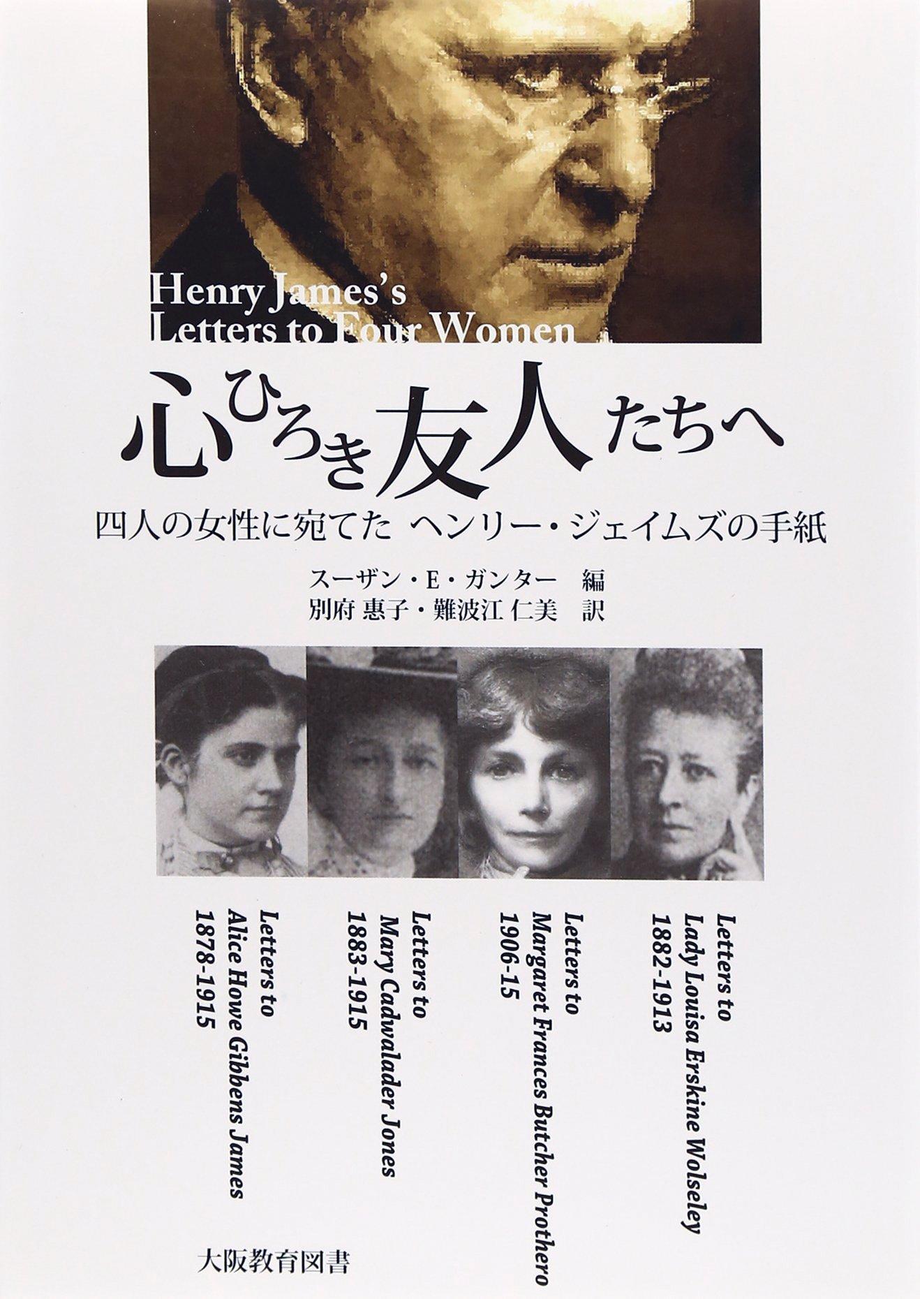Download Kokoro hiroki yūjintachi e : yonin no josei ni ateta henrī jeimuzu no tegami ebook