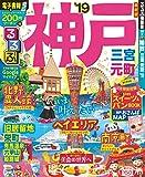 るるぶ神戸 三宮 元町'19 (るるぶ情報版)