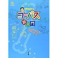 投野由紀夫の コーパス超入門コーパスでわかる英語学習のコツ (コーパスの本)
