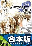 【合本版】DEAR+DIARY 全5巻 (富士見ファンタジア文庫)