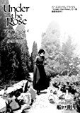 Under the Rose 春の賛歌 第37話 #3 【先行配信】 Under the Rose 《先行配信》 (バーズコミックス)