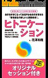 ヒトニケーション: 自分を好きになって自信やお金を引き寄せる華僑直伝の新しい人間関係術 (Lemoned)