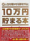 10万円貯まる本 「人生」版