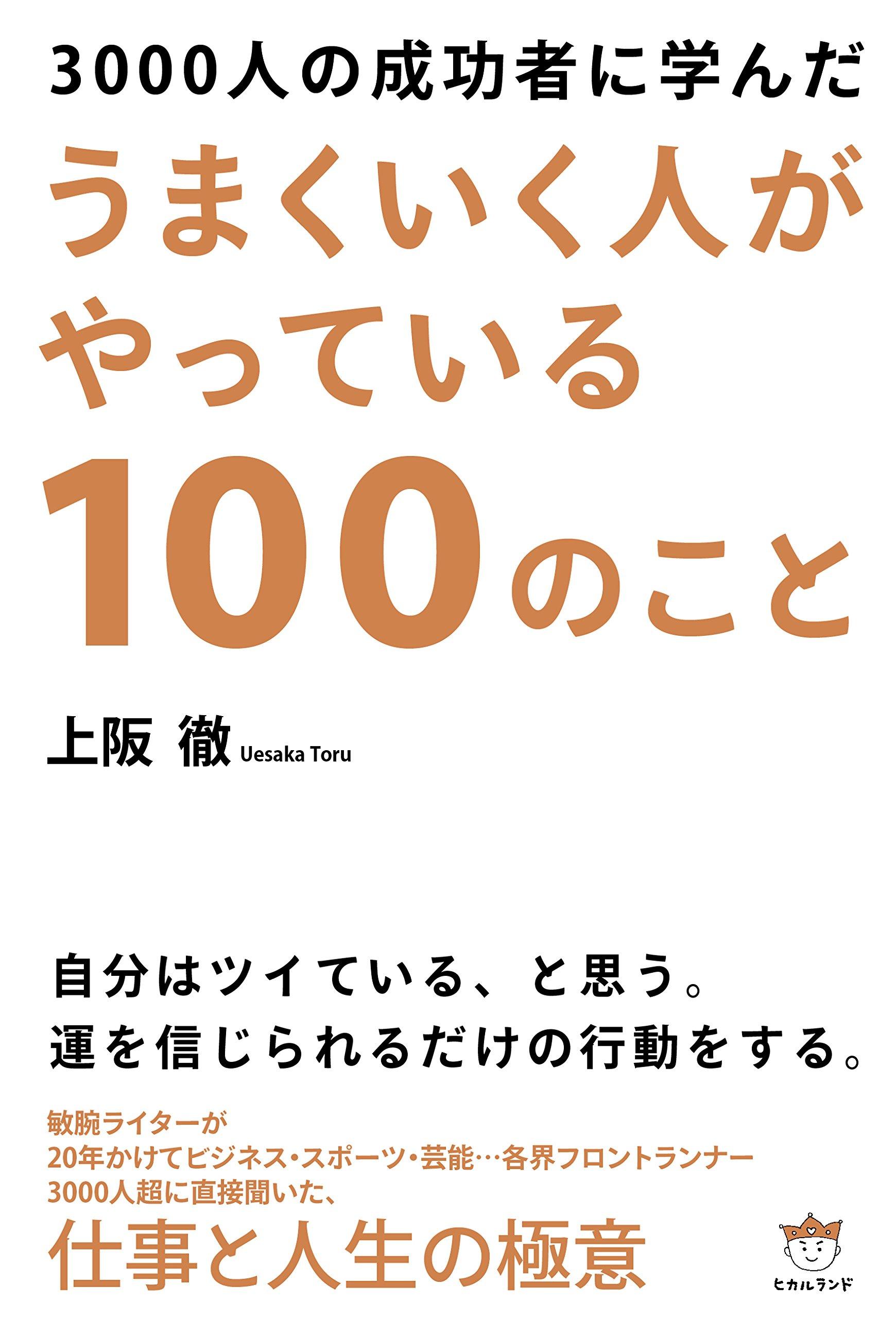 100 ツイ