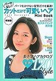 新装版 パーマなし! カットだけで可愛いヘア Mini Book (主婦の友社ビジュアル文庫)