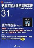 芝浦工業大学柏高等学校 平成31年度用 【過去5年分収録】 (高校別入試問題シリーズC9)