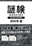 謎検 過去問題&練習問題集2019秋