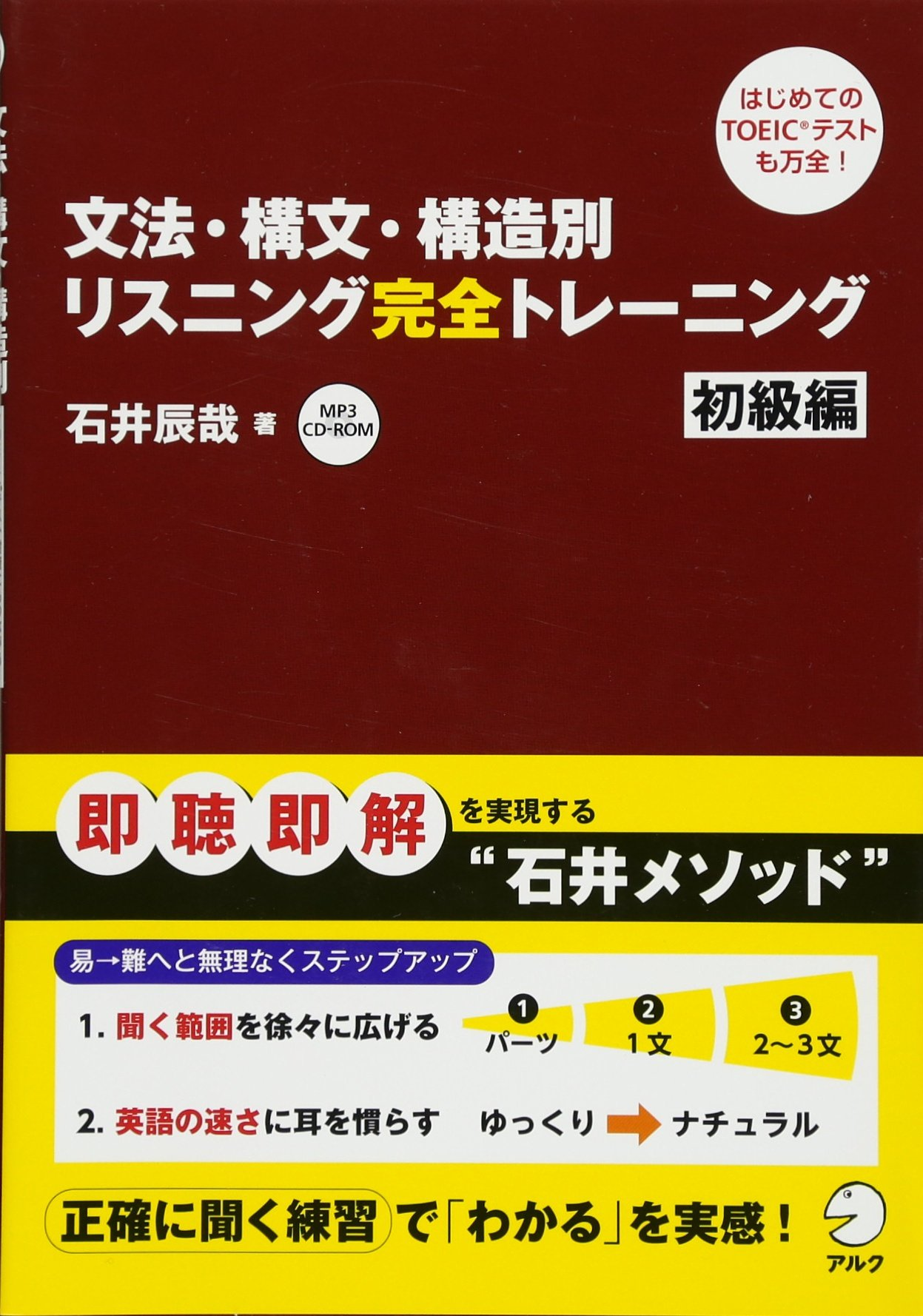 CD-ROM付 文法・構文・構造別 リ...