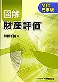 図解 財産評価  令和元年版