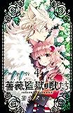 薔薇監獄の獣たち 4 (プリンセス・コミックス)