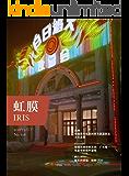虹膜·2018年2月下(No.108)